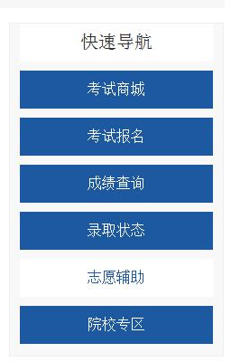 湖南2019年高考志愿填报系统入口