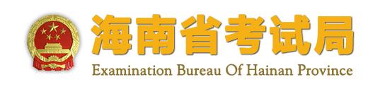 海南2019年高考志愿填报系统入口
