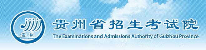 贵州2019年高考志愿填报系统入口