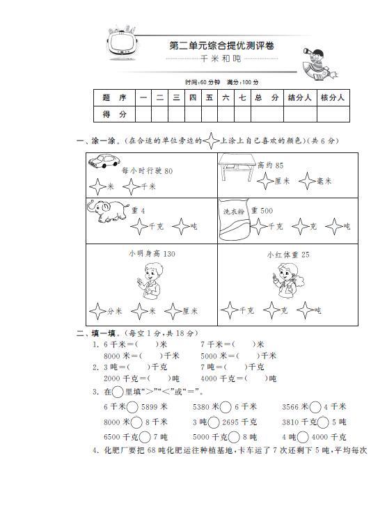三年级下册期末试卷_苏教版小学三年级下册数学第二单元测评试卷_南京爱智康