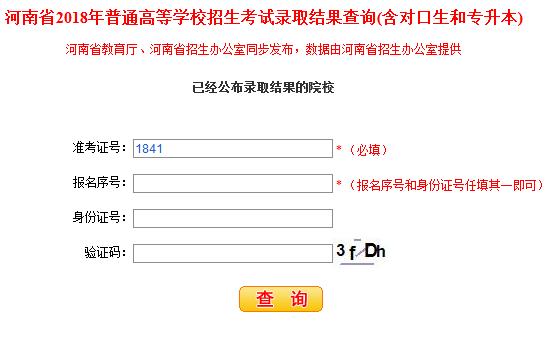 河南2019年高考录取结果查询系统
