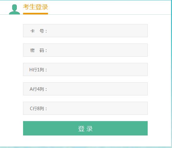 海南2019年高考录取结果查询系统