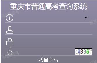 重庆2019年高考录取结果查询系统