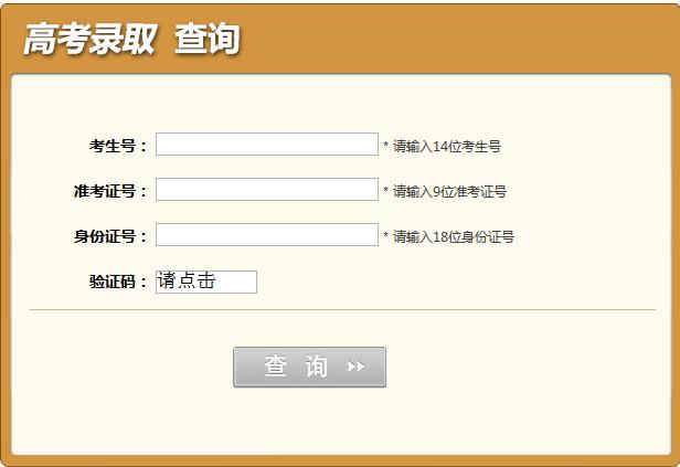 四川2019年高考录取结果查询系统