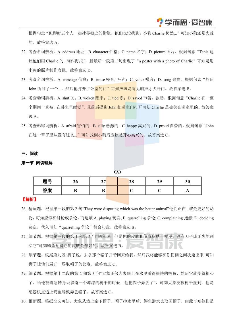 中考英语模拟试卷五_2019广州中考英语试题及答案解析_广州爱智康