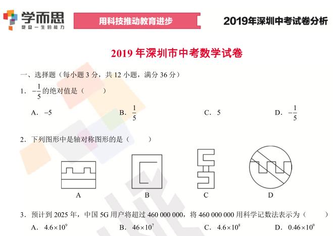 2019年深圳数学中考试题及答案