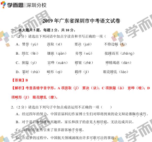 2019年深圳中考语文试卷答案