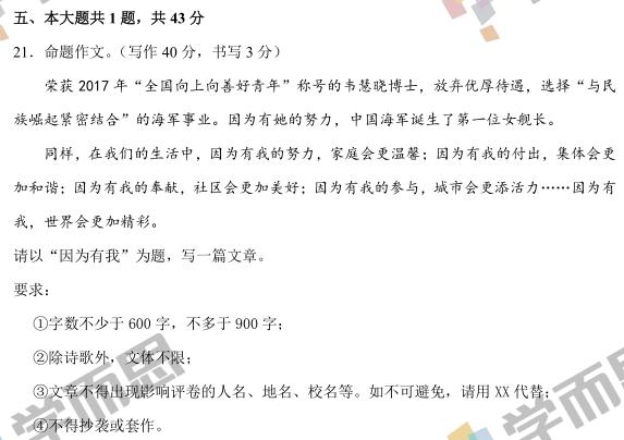 2019年深圳中考语文作文题目