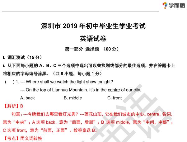 2019年深圳中考英语试卷答案