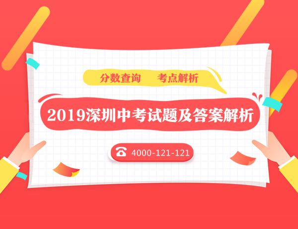 2019深圳中考试题及答案解析