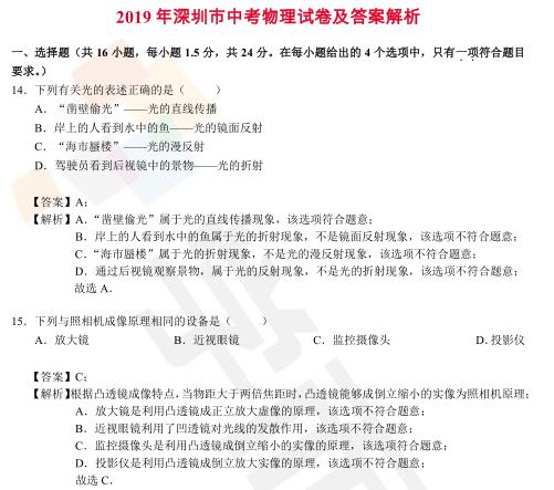 2019年深圳中考理化试卷答案