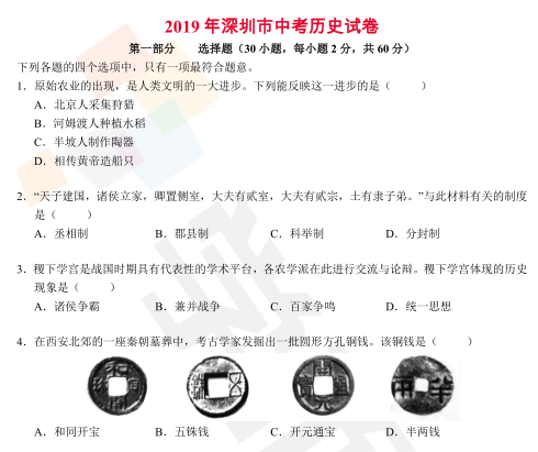 2019年深圳中考历史试卷答案