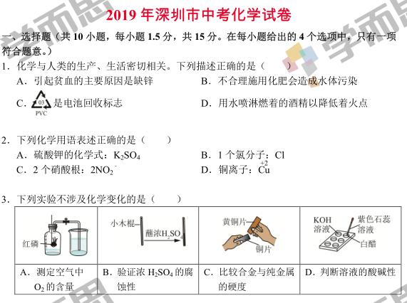 2019年深圳中考理化试卷
