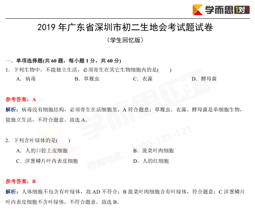 2019年深圳初二生物地理会考试卷及答案(合卷)