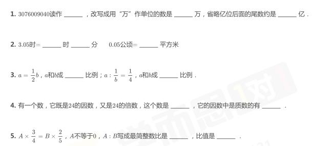 2019年深圳六年级数学期末试卷及答案(一)