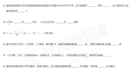 2019年深圳六年级数学期末试卷及答案(二)