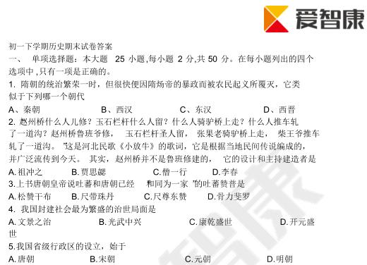 2019年深圳初一历史期末试卷及答案(一)