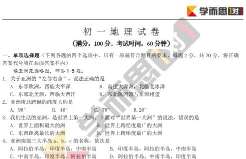 2019年深圳高级中学初一地理期末试卷及答案(二)