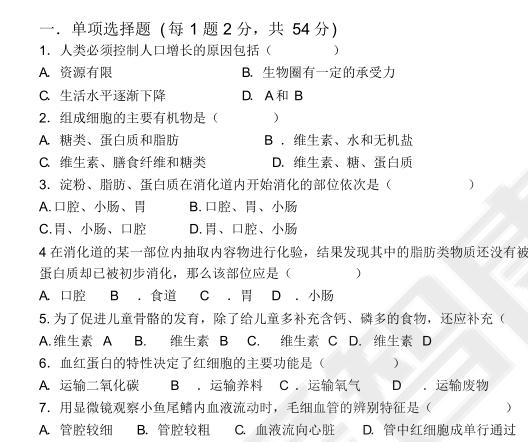 2019年深圳初二生物期末试卷及答案(一)