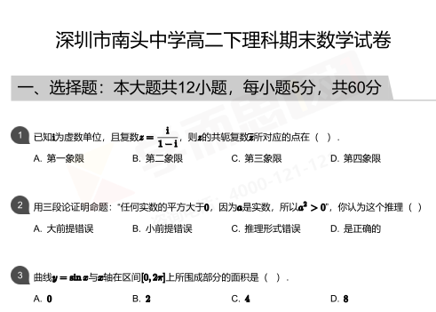 2017-2018年深圳南头中学高二数学(理)期末试卷及答案
