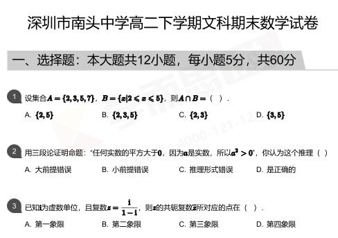 2017-2018年深圳南头中学高二数学(文)期末试卷及答案