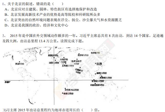 初二地理会考百题集+模拟卷3套及答案,免费领取