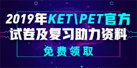 2019年KET、PET助考资料汇总,免费领取