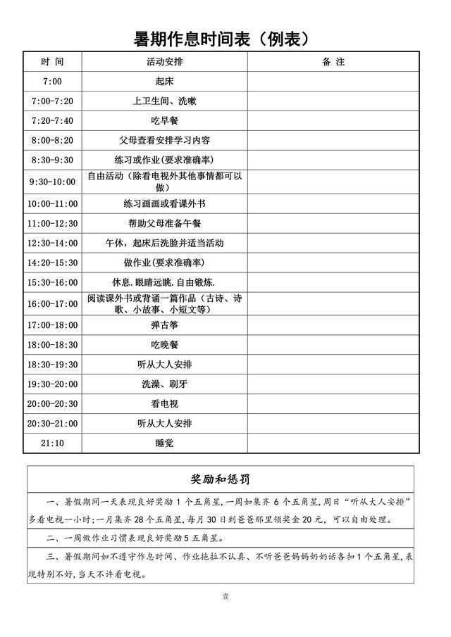 2019年深圳四年级暑假时间计划表