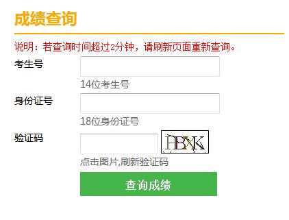 天津2019年高考录取结果查询系统