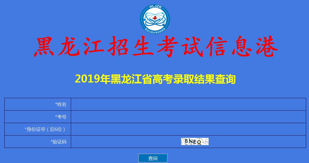 黑龙江2019年高考录取结果查询系统