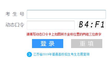 江苏2019年高考录取结果查询系统