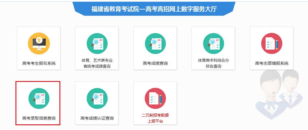福建2019年高考录取结果查询系统