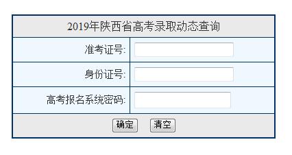 陕西2019年高考录取结果查询系统