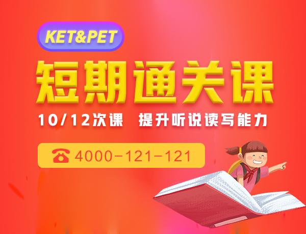 KET/PET课程