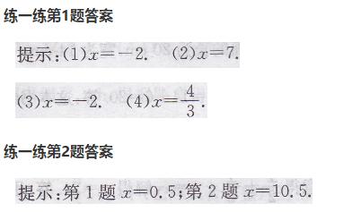 七年级上册数学书,七年级上册数学课后习题,课后习题答案