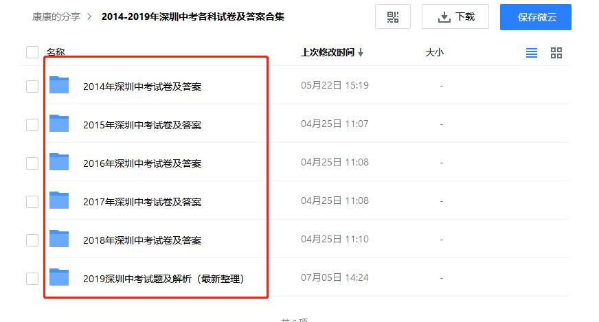 2014-2019年深圳中考试题及答案解析,免费下载