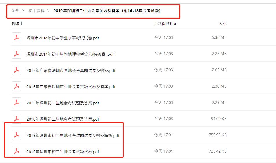 2014-2019年深圳初二生地会考试题及答案解析,免费领取