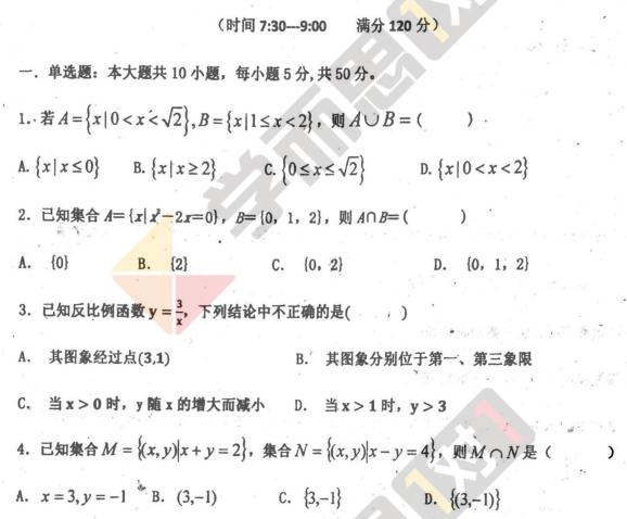 2019年深圳高一新生数学入学考试试题及答案(模拟1)