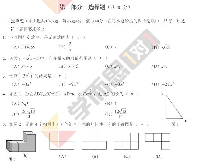 2019年深圳高一新生数学入学考试试题及答案(模拟3)
