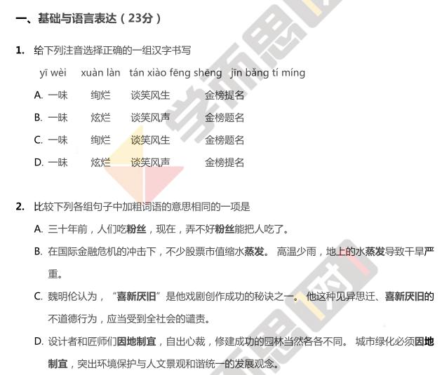 2019年深圳高一新生语文入学考试试题及答案(模拟1)