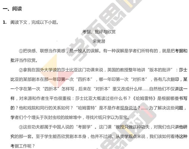 2019年深圳高一新生语文入学考试试题及答案(模拟2)