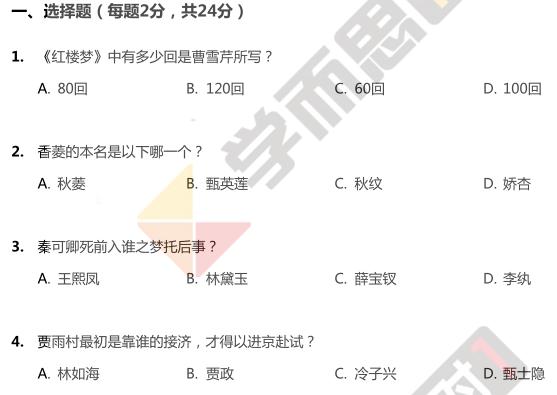 2019年深圳高一新生语文入学考试试题及答案(模拟3)