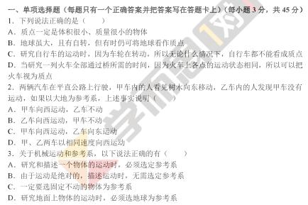 2019年深圳高一新生物理入学考试试题及答案(模拟2)