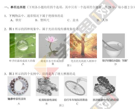 2019年深圳高一新生物理入学考试试题及答案(模拟3)
