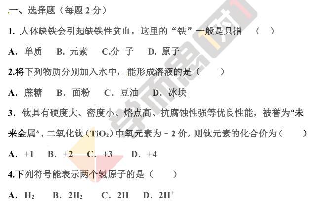 2019年深圳高一新生化学入学考试试题及答案(模拟1)