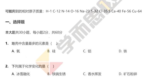 2019年深圳高一新生化学入学考试试题及答案(模拟2)