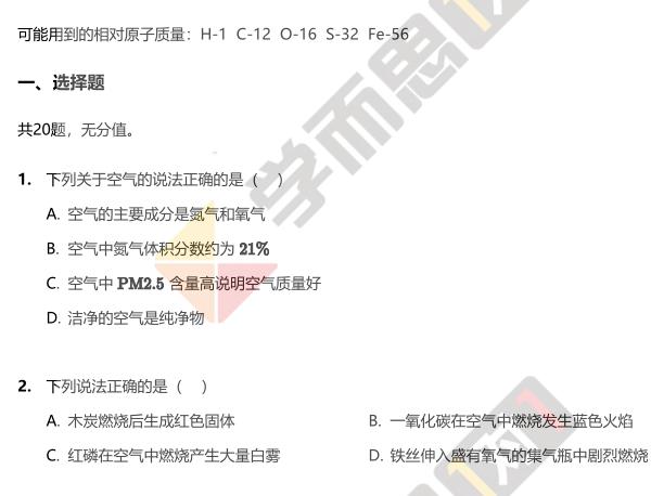 2019年深圳高一新生化学入学考试试题及答案(模拟3)