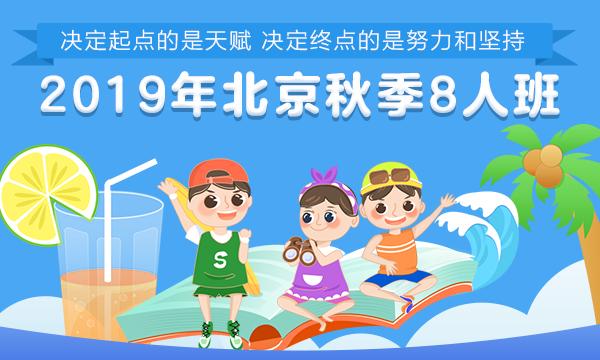 北京学而思8人班秋季班