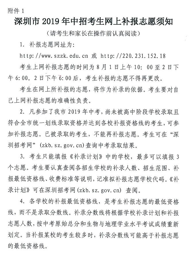 2019年深圳中考网上补报志愿须知