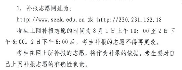 2019年深圳中考网上补报志愿入口